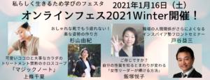 オンラインフェス2021