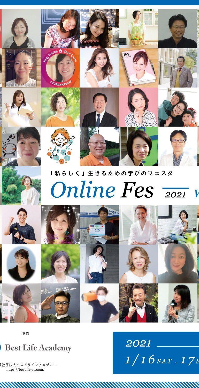 オンラインフェス
