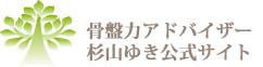 Mrs Japan ASP東京大会ファイナリスト&公認講師、杉山ゆきの腹からやせるオンライン  美脚矯正オンライン